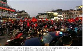 Báo Hàn Quốc vẽ cổ tích U23 Việt Nam và