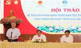 Hội thảo Góp ý hoàn thiện tiêu chí phân định vùng DTTS và miền núi theo trình độ phát triển