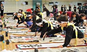 Thư pháp Nhật Bản