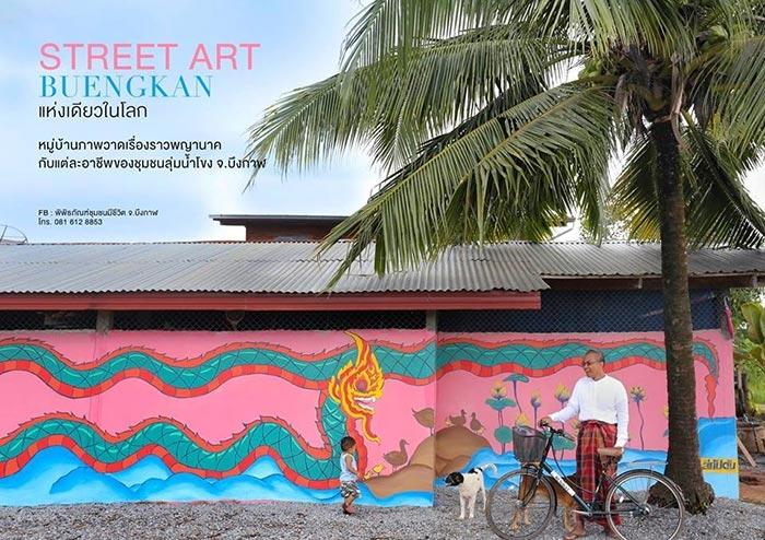 Một bức tường được vẽ hình Nagas biểu tượng cho tín ngưỡng người dân vùng Đông Bắc Thái Lan